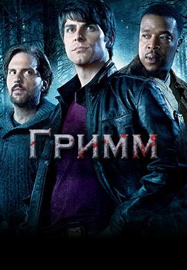 Постер к эпизоду Гримм. Сезон 1. Серия 13 2011