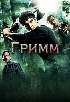 Постер к эпизоду Гримм. Сезон 2. Серия 3 2013