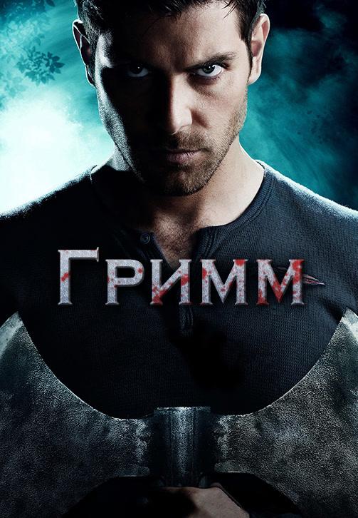 Постер к эпизоду Гримм. Сезон 3. Серия 9 2013