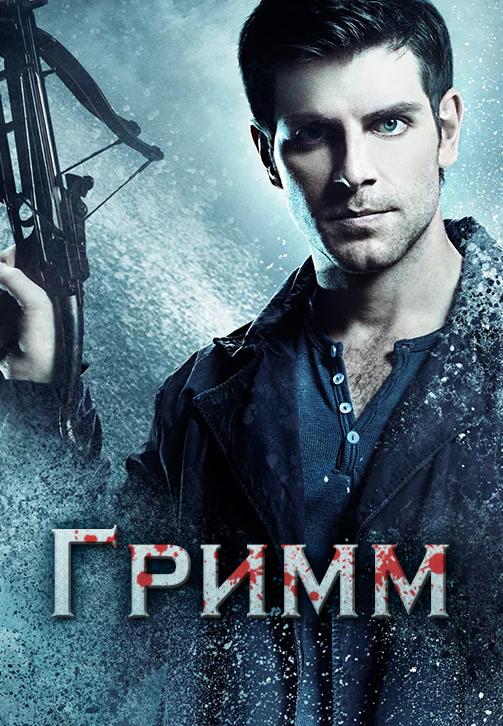 Постер к эпизоду Гримм. Сезон 4. Серия 8 2014