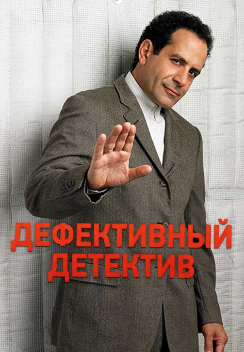 Постер к эпизоду Дефективный детектив. Сезон 2. Серия 6 2003