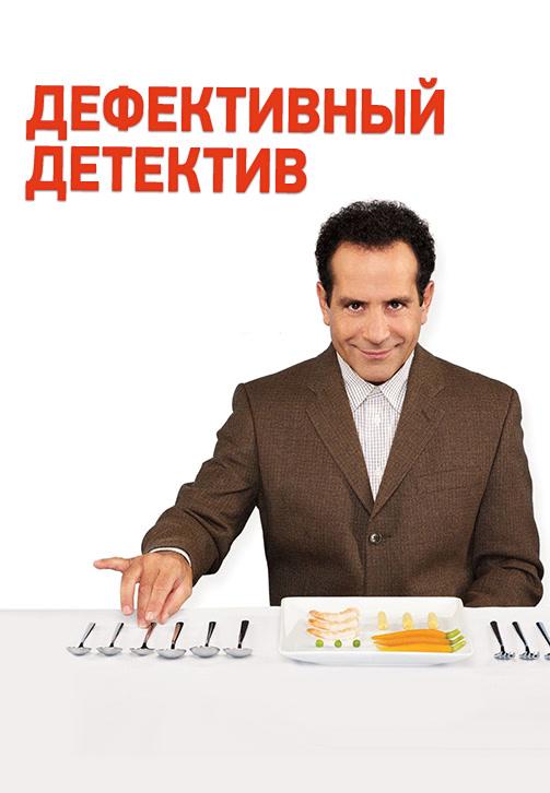 Постер к эпизоду Дефективный детектив. Сезон 5. Серия 11 2006