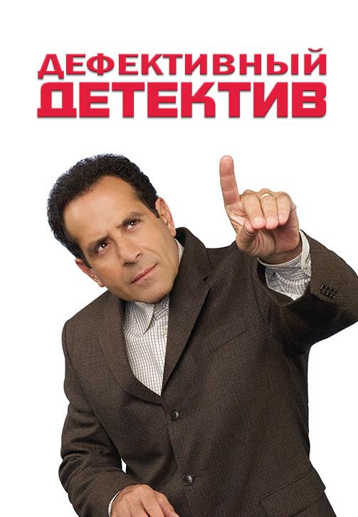 Постер к сериалу Дефективный детектив. Сезон 6. Серия 9 2007