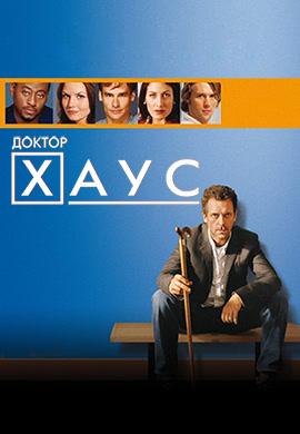 Постер к эпизоду Доктор Хаус. Сезон 1. Серия 15 2004