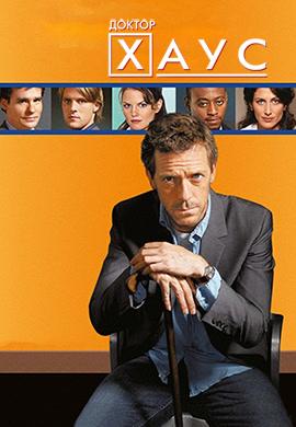Постер к сериалу Доктор Хаус. Сезон 2. Серия 22 2005