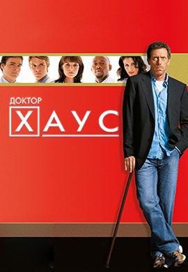 Постер к сериалу Доктор Хаус. Сезон 3. Серия 12 2006