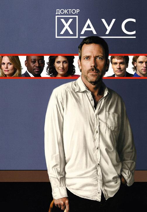 Постер к эпизоду Доктор Хаус. Сезон 5. Серия 24 2008
