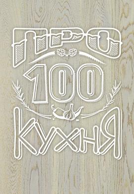Постер к сериалу ПроСТО кухня. Сезон 3. Серия 13 2018