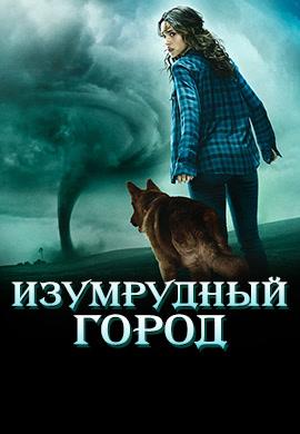 Постер к сериалу Изумрудный город. Сезон 1. Серия 1 2017