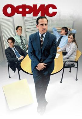 Постер к эпизоду Офис. Сезон 1. Серия 4 2005