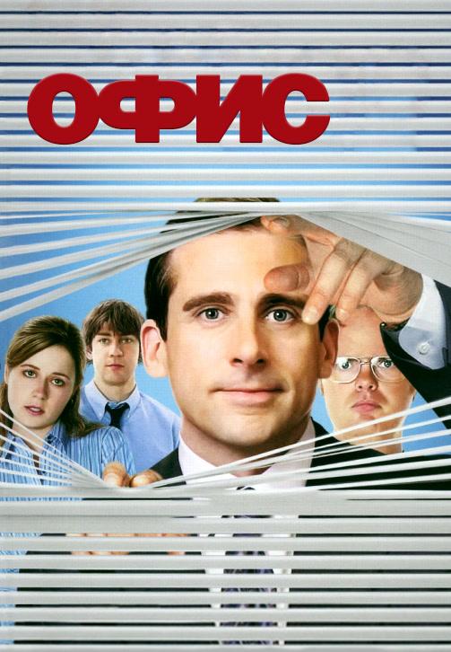 Постер к эпизоду Офис. Сезон 2. Серия 4 2005