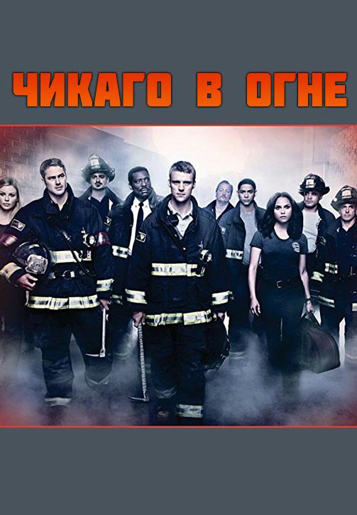 Постер к эпизоду Чикаго в огне. Сезон 2. Серия 12 2013