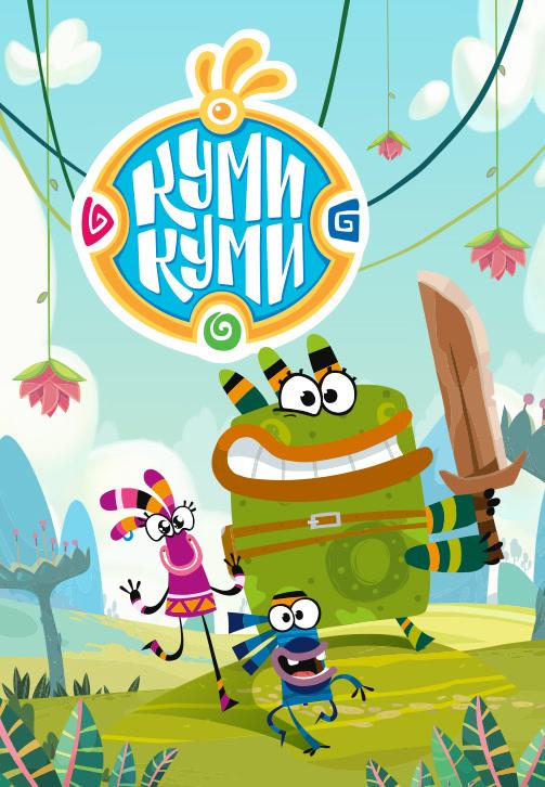 Постер к эпизоду Куми-Куми. Сезон 1. Серия 2 2012