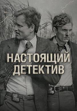 Постер к сериалу Настоящий детектив. Сезон 1. Серия 1 2014