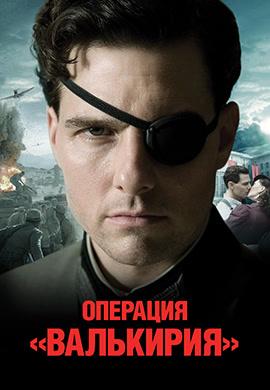 Постер к фильму Операция «Валькирия» 2008