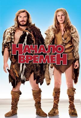 Постер к фильму Начало времён 2009