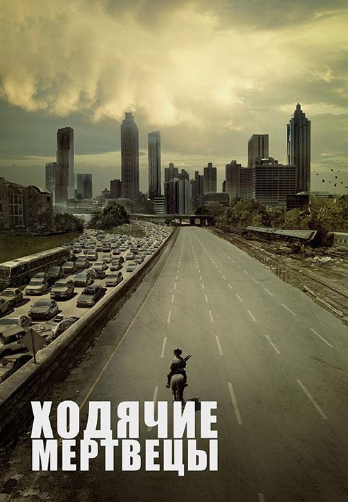 Постер к сериалу Ходячие мертвецы. Сезон 1 2010