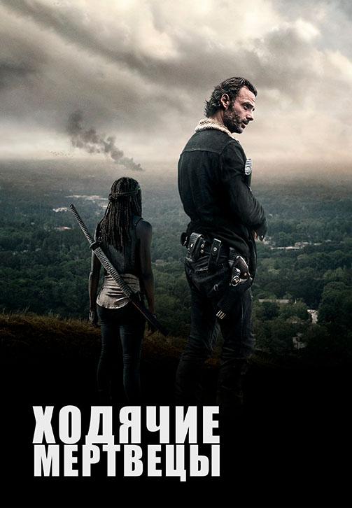 Постер к сезону Ходячие мертвецы. Сезон 6 2015