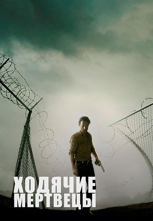 Постер к сезону Ходячие мертвецы. Сезон 4 2013