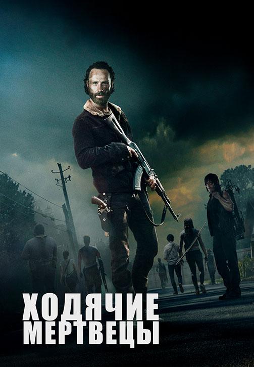 Постер к сезону Ходячие мертвецы. Сезон 5 2014