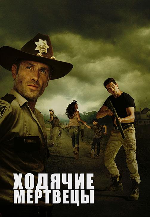 Постер к эпизоду Ходячие мертвецы. Сезон 2. Серия 9 2011