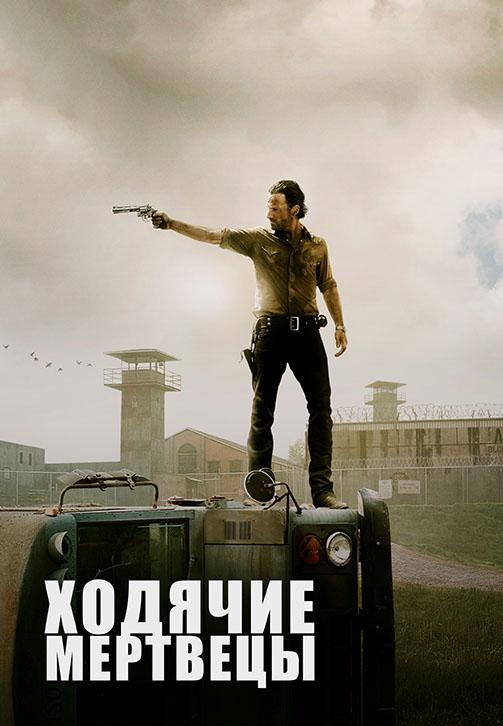 Постер к эпизоду Ходячие мертвецы. Сезон 3. Серия 11 2012