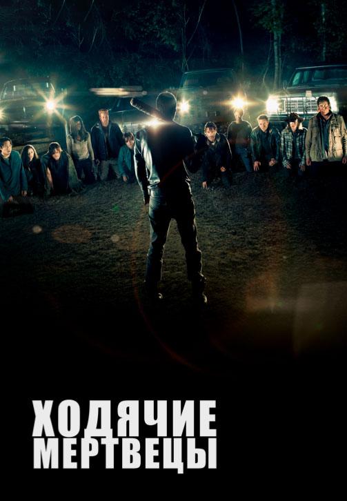 Постер к эпизоду Ходячие мертвецы. Сезон 7. Серия 7 2016