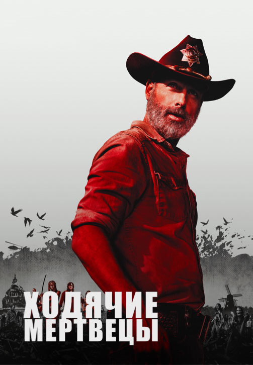 Постер к эпизоду Ходячие мертвецы. Сезон 9. Серия 10 2018