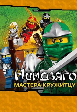 Постер к эпизоду Ниндзяго: Мастера Кружитцу. Сезон 1. Серия 11 2011