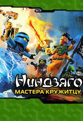 Постер к эпизоду Ниндзяго: Мастера Кружитцу. Сезон 6. Серия 8 2016