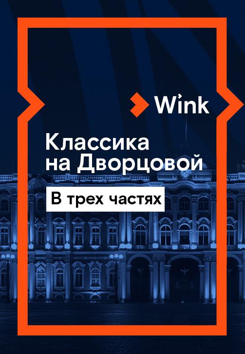 Постер к эпизоду Классика на Дворцовой. Закулисье 2019