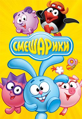Постер к сериалу Смешарики 2014