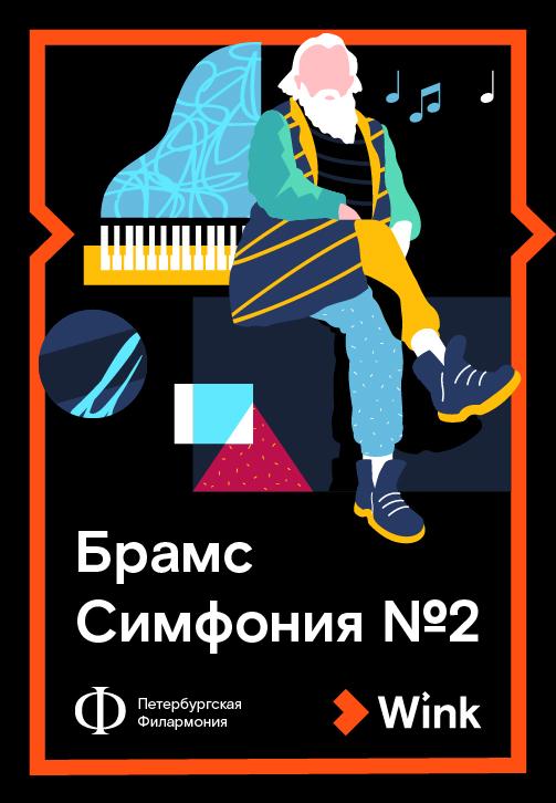 Постер к эпизоду Брамс: Симфония № 2 2019
