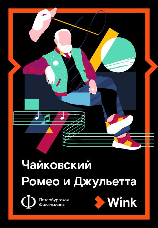 Постер к эпизоду Чайковский: Ромео и Джульетта 2019