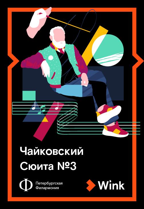 Постер к эпизоду Чайковский: Сюита № 3 2019
