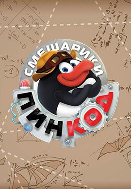 Постер к сериалу Смешарики: Пин-код. Сезон 1. Серия 19 2012