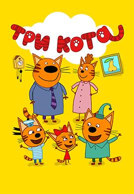 Постер к эпизоду Три кота. Сезон 1. Серия 36 2015