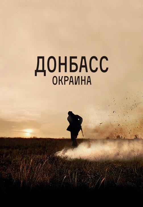 Постер к фильму Донбасс. Окраина 2018