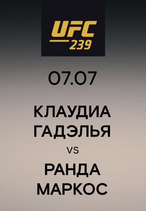Постер к эпизоду Клаудиа Гадэлья vs Ранда Маркос 2019