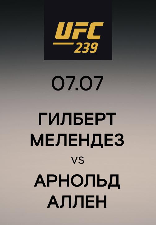 Постер к эпизоду Гилберт Мелендез vs Арнольд Аллен 2019