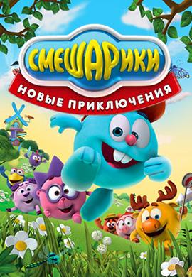 Постер к сериалу Смешарики. Новые приключения. Сезон 1. Серия 45 2011