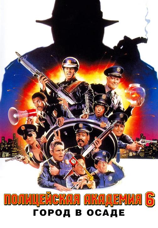 Постер к фильму Полицейская академия 6: Город в осаде 1989