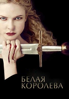 Постер к эпизоду Белая королева. Сезон 1. Серия 7 2013