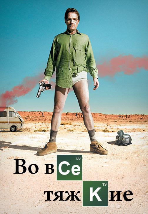 Постер к эпизоду Во все тяжкие. Сезон 1. Серия 3 2008