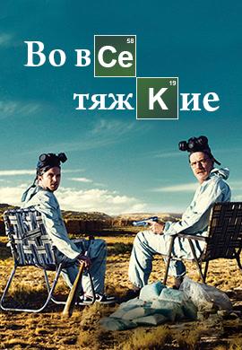 Постер к сериалу Во все тяжкие. Сезон 2. Серия 1 2009