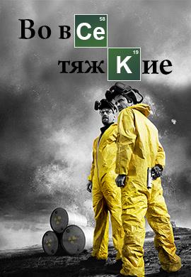 Постер к эпизоду Во все тяжкие. Сезон 3. Серия 6 2010