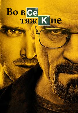 Постер к эпизоду Во все тяжкие. Сезон 4. Серия 6 2011