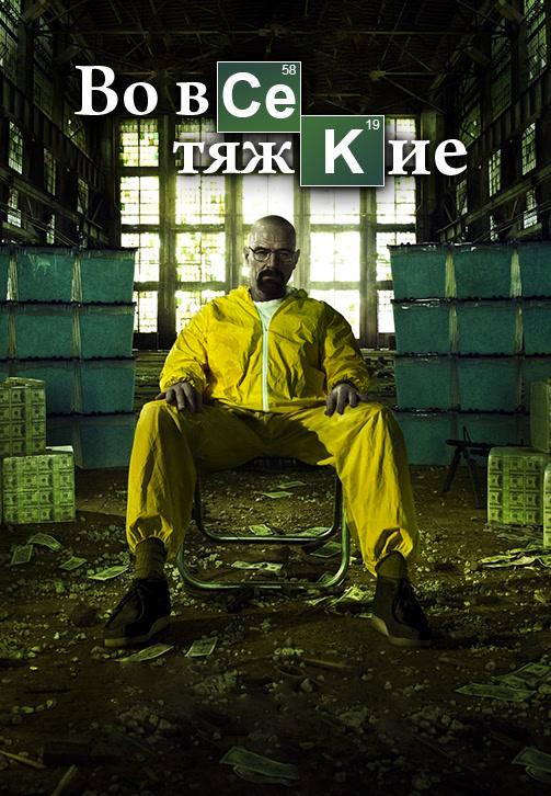 Постер к сериалу Во все тяжкие. Сезон 5. Серия 12 2012