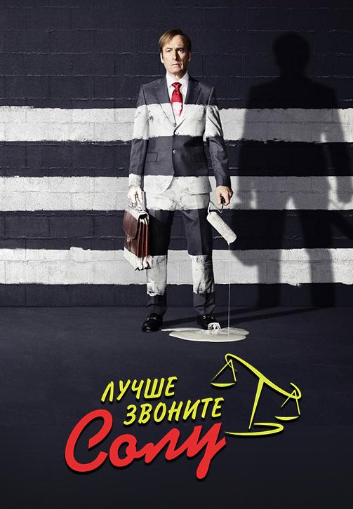 Постер к эпизоду Лучше звоните Солу. Сезон 3. Серия 1 2017
