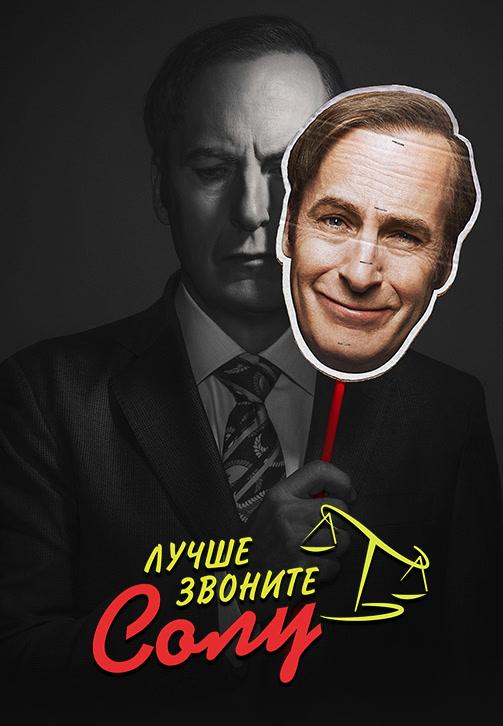 Постер к сериалу Лучше звоните Солу. Сезон 4. Серия 1 2018